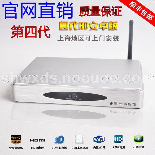 高清网络电视机顶盒