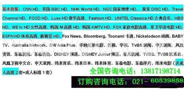 供应DISH-HD高清电视最新节目单