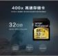 雷克沙SD 400X 32G